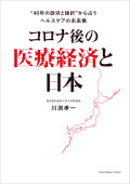 コロナ後の医療経済と日本
