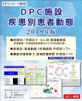 DPC施設 疾患別患者動態