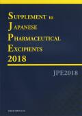 英文版 医薬品添加物規格2018 追補