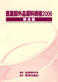医薬部外品原料規格2006統合版
