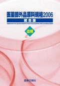 医薬部外品原料規格2006統合版 追補