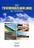 新訂「学校環境衛生基準」解説2010