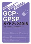 医薬品・医療機器・再生医療製品等 GCP/GPSPガイドブック2018