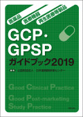医薬品・医療機器・再生医療等製品 GCP・GPSPガイドブック2019
