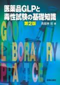 医薬品GLPと毒性試験の基礎知識 第2版
