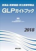 医薬品・医療機器・再生医療等製品 GLPガイドブック2018