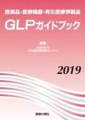 医薬品・医療機器・再生医療等製品 GLPガイドブック2019