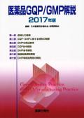 医薬品GQP・GMP解説2017