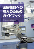 医療機器への参入のためのガイドブック 第2版