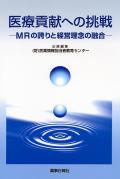 医療貢献への挑戦―MRの誇りと経営理念の融合―