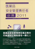 医薬品安全管理責任者必携2011