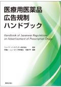 医療用医薬品広告規制ハンドブック