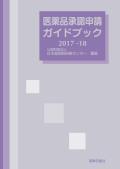 医薬品承認申請ガイドブック2017-18