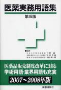 医薬実務用語集 第16版