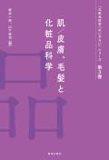 化粧品科学へのいざないシリーズ第3巻 肌/皮膚、毛髪と化粧品科学