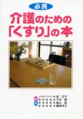介護のための「くすり」の本