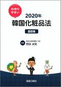 わかりやすい韓国化粧品法 2020年 基礎編