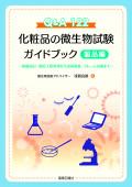 Q&A122 化粧品の微生物試験ガイドブック 製品編