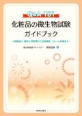 化粧品の微生物試験ガイドブック