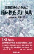国際標準化のための 臨床検査英和辞典