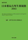 和英対訳 日本薬局方外生薬規格2015
