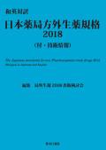日本薬局方外生薬規格2018