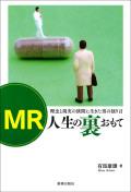 MR人生の裏おもて-理想と現実の狭間に生きた男の独り言-