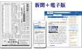 薬事日報 新聞電子版
