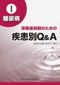 保険薬剤師のための 疾患別Q&A 1.糖尿病