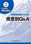 保険薬剤師のための 疾患別Q&A �COPD・気管支喘息