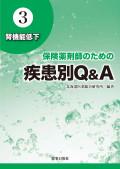 保険薬剤師のための疾患別Q&A 3.腎機能低下