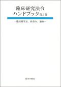 臨床研究法令ハンドブック 第2版