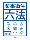 薬事衛生六法2018