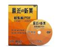 最近の新薬 DVD