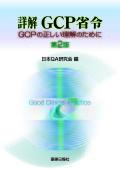 詳解GCP省令 第2版 〜GCPの正しい理解のために〜
