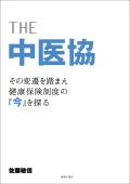 THE中医協-その変遷を踏まえ健康保険制度の『今』を探る