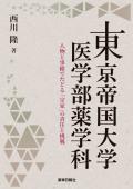 東京帝国大学医学部薬学科 -人物と事績でたどる「宗家」の責任と挑戦-