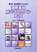 薬局・薬剤師のための調剤事故防止マニュアル第2版