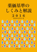 薬価基準のしくみと解説2016