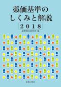 薬価基準のしくみと解説2018
