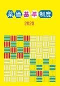 薬価基準制度2020