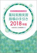 薬局実務実習の手引き 2018年版