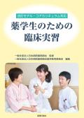 薬学生のための臨床実習