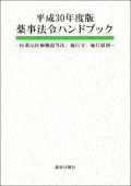 平成30年度版 薬事法令ハンドブック