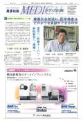 【購読】薬事日報 メディカル版