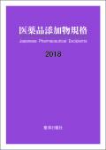 医薬品添加物規格2018