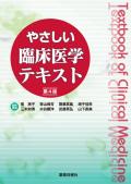 やさしい臨床医学テキスト第4版