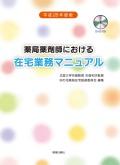 平成28年度版 薬局薬剤師における在宅業務マニュアル