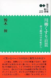 新書 25 川柳くすり百景―薬日柳壇の半世紀から―