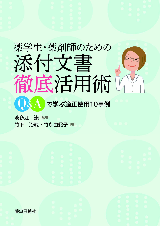 薬学生・薬剤師のための添付文書徹底活用術
